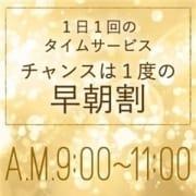 「一日一回のタイムサービス」04/08(日) 17:52 | パッション祇園店のお得なニュース
