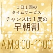 「一日一回のタイムサービス」01/03(木) 17:52   パッション祇園店のお得なニュース