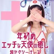 「年初めエッチな天使の癒し」01/22(火) 16:22   パッション祇園店のお得なニュース
