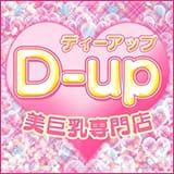 D-UP ディーアップ