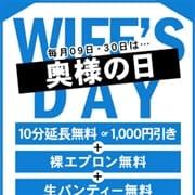 「09日30日は総額6,000円お得!奥様の日!」10/23(土) 03:20 | 奥様メモリアルのお得なニュース