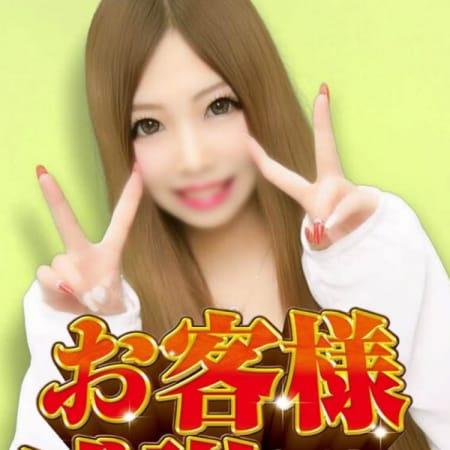 「衝撃のサービスタイム開催中!!」03/20(火) 20:50 | めちゃかわいいのお得なニュース