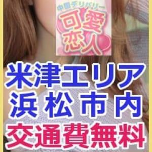 店長 | 可愛恋人 - 浜松・静岡西部風俗