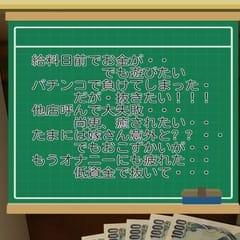 SS40コース | 白河セクシーステーション - 福島県その他風俗
