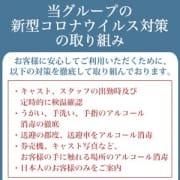 「【当グループの新型コロナウィルス対策の取り組み】」08/05(木) 22:11 | 白いぽっちゃりさん 鶯谷店のお得なニュース