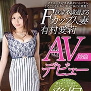 有〇愛莉【AV嬢】|プロフィール倉敷 - 倉敷風俗