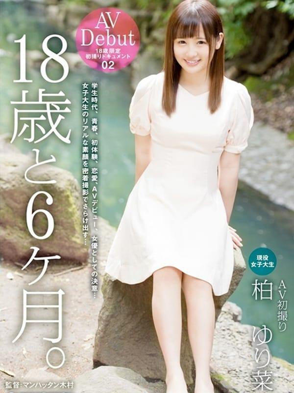 柏〇ゆり菜【18才ロリ系AV女優】