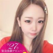 「文句なしの美肌、柔肌、上質素肌【こはるchan】」09/27(日) 14:44 | プロフィール倉敷のお得なニュース