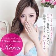 「美麗☆ギャル風美女【かれんchan】」07/28(水) 23:13   プロフィール倉敷のお得なニュース