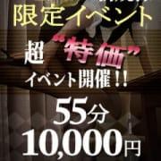 「2月からのご新規様限定イベント」04/14(土) 15:42 | ガッツリ痴漢倶楽部in渋谷のお得なニュース