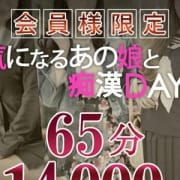 「会員様限定【気になるあの子と痴漢DAYS】」12/09(日) 13:02 | ガッツリ痴漢倶楽部in渋谷のお得なニュース