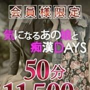 会員様限定【気になるあの子と痴漢DAYS】|ガッツリ痴漢倶楽部in渋谷