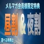 メルマガ|one more奥様 - 横浜風俗