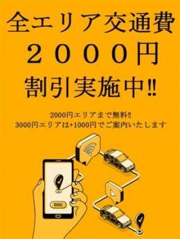 交通費割引実地中 | One More奥様 横浜関内店 - 横浜風俗