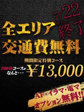 交通費無料100分13000円!|One More奥様 横浜関内店で評判の女の子