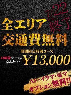 交通費無料100分13000円!|One More奥様 横浜関内店でおすすめの女の子