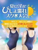夏だ!淫乱!びしょ濡れスク水大会|One More奥様 横浜関内店でおすすめの女の子