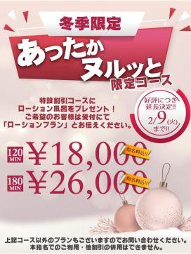 冬季限定!!|One More奥様 横浜関内店で評判の女の子