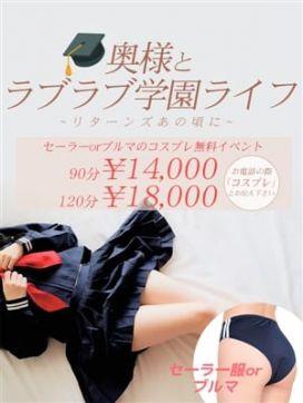 奥様ラブラブ学園ライフ|One More奥様 横浜関内店で評判の女の子