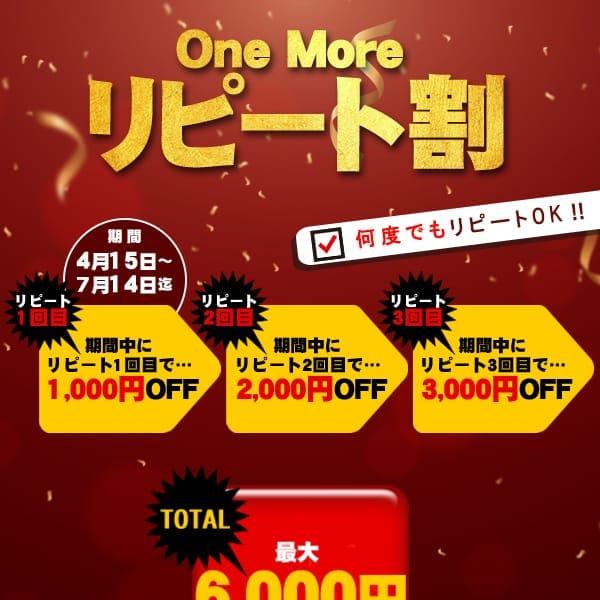「【今リピートが熱い!】One More リピート割!」06/24(木) 09:09   One More奥様 横浜関内店のお得なニュース