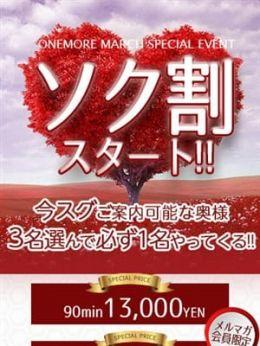 ソク割 | one more奥様 - 横浜風俗