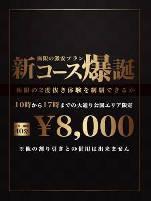 40分8000円フリー|one more奥様 - 横浜風俗