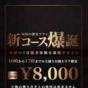40分8000円フリー