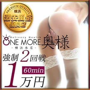 60分1万円 | One More奥様 横浜関内店 - 横浜風俗