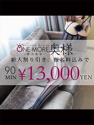 60分1万円(One More奥様 横浜関内店)のプロフ写真6枚目