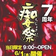 痴女祭|名古屋M性感 ルーフ倶楽部 - 名古屋風俗