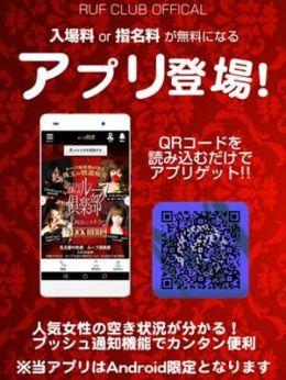 公式アプリ | 名古屋M性感 ルーフ倶楽部 - 名古屋風俗