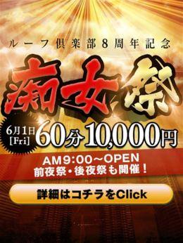 痴女祭【6/1(金)9:00~】 | 名古屋M性感 ルーフ倶楽部 - 名古屋風俗