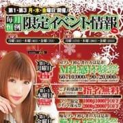 「月2回のイベント」12/11(火) 07:47   名古屋M性感 ルーフ倶楽部のお得なニュース