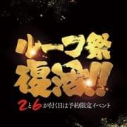 「予約限定コース」07/06(月) 13:22   名古屋M性感 ルーフ倶楽部のお得なニュース