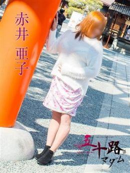 赤井亜子(あかいあこ) | 五十路マダム京都店(カサブランカグループ) - 河原町・木屋町風俗