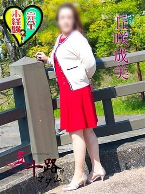 丘咲成美【☆巨乳な完全未経験(^^♪☆】