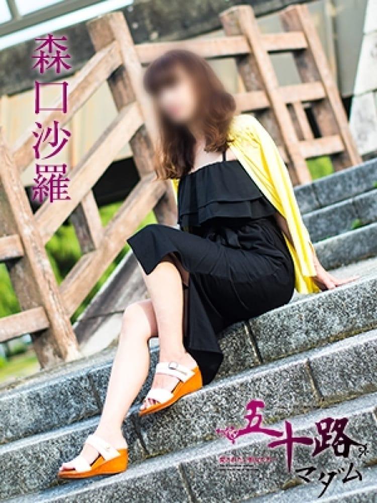森口沙羅(五十路マダム京都店(カサブランカグループ))のプロフ写真2枚目