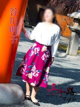 谷川明子 五十路マダム京都店(カサブランカグループ)で評判の女の子