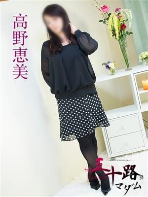 高野恵美(五十路マダム京都店(カサブランカグループ))のプロフ写真2枚目