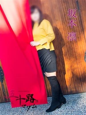 坂本凛 五十路マダム京都店(カサブランカグループ) - 河原町・木屋町風俗