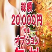 「★7つの無料オプション★」10/18(木) 10:53   五十路マダム京都店(カサブランカグループ)のお得なニュース