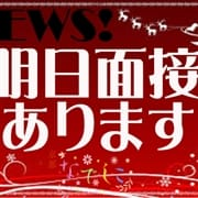 「☆明日4日(木)57歳マダムの面接です(^^)/☆」06/03(水) 11:01 | 五十路マダム京都店(カサブランカグループ)のお得なニュース