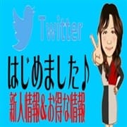 「☆ツイッターで毎朝お得な情報お伝えします♪」06/07(日) 05:48 | 五十路マダム京都店(カサブランカグループ)のお得なニュース