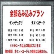 「全部込み込み割引プラン」04/24(土) 19:00 | 性母ラストステージのお得なニュース