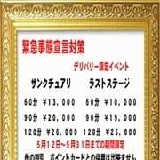 「デリバリーイベント」05/18(火) 00:30 | 性母ラストステージのお得なニュース