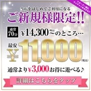 ▶ご新規様限定コースリニューアル◀総額6,000円OFFの大幅割引|富山の20代,30代,40代,50代,が集う人妻倶楽部