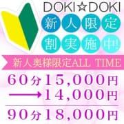 「新人奥様入店&DOKI★DOKI新人割引実施中♪」03/07(木) 20:42   人妻の別名のお得なニュース