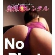 レン 奥様生レンタル - 仙台風俗