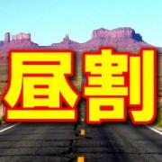「当店のご紹介♪」02/08(水) 11:02 | PREMIUM ZONEのお得なニュース