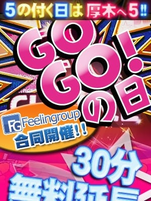 GOGO!の日|フィーリングin厚木 - 厚木風俗